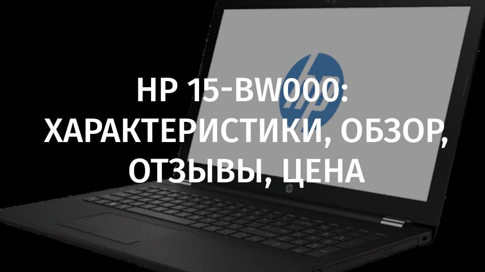 HP 15-bw000: характеристики, обзор, отзывы