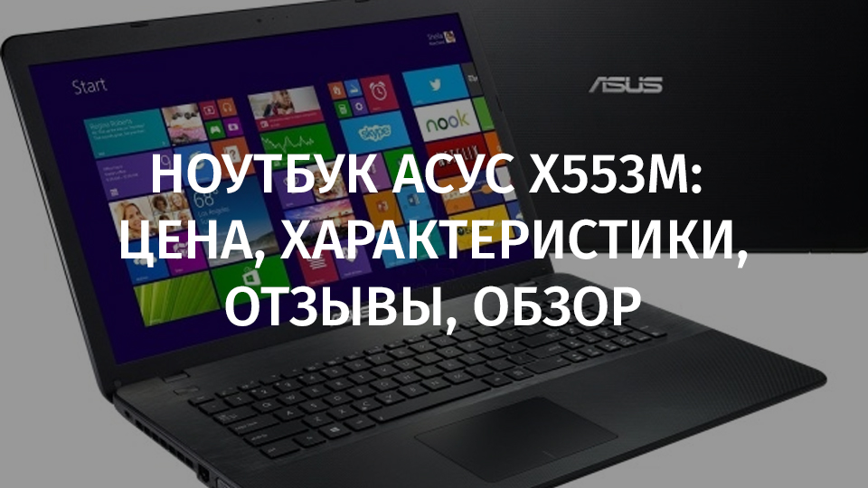 Ноутбук Асус х553м, характеристики, отзывы, обзор