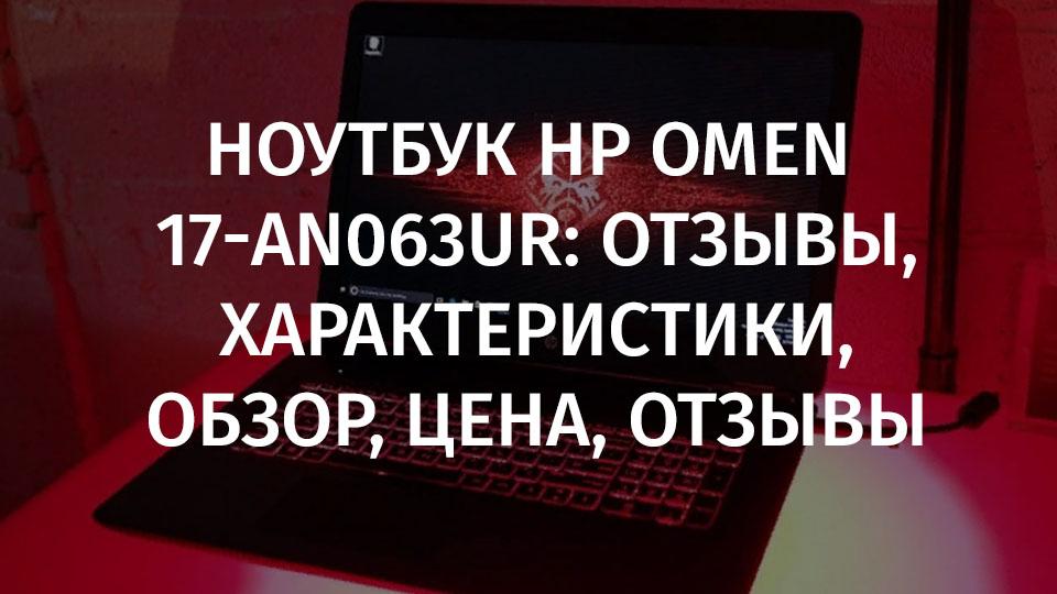 Ноутбук HP OMEN 17-an063ur: отзывы, характеристики, обзор, отзывы
